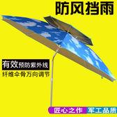 小魚兒釣魚傘2米2.2米雙層萬向防雨釣魚傘釣傘遮陽傘釣魚太陽傘   WY【萬聖節全館大搶購】