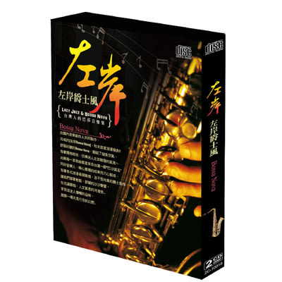 左岸爵士風CD (2入裝)