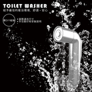 TOILET WASHER 台灣製免痔電鍍沖洗器