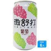 微舒打葡萄微汽泡果汁320ml*6入【愛買】