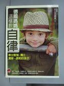 【書寶二手書T7/親子_ZCK】德國媽媽這樣教自律_趙麗榮