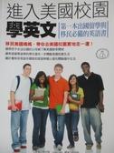 【書寶二手書T1/語言學習_QJR】進入美國校園學英文-第一本出國留學與移民必備的英語書