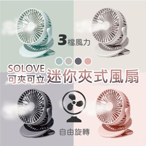 素樂 Solove 夾子風扇 F3 可夾可立 可拆洗 低噪音 720度全方位旋轉 攜帶方便 嬰兒車 辦公桌 居家使用