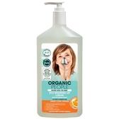 【Organic People 有機人】天然全效洗潔露 – 甜橙 500ml