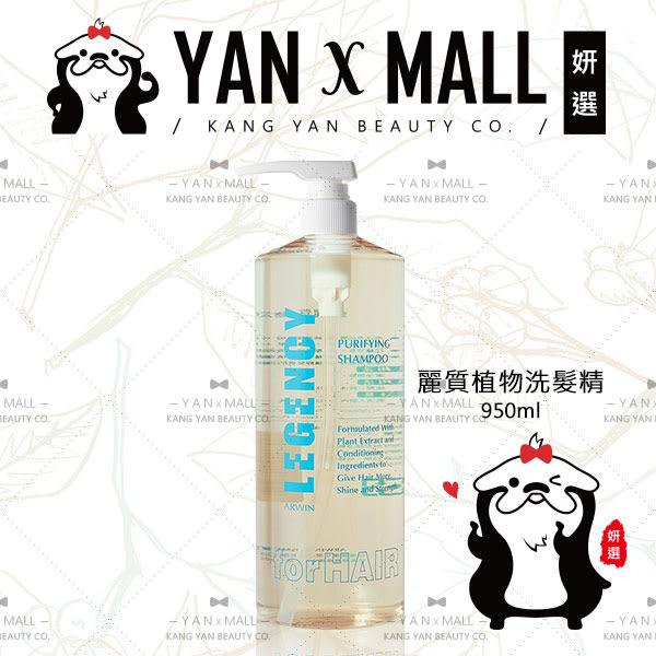 ARWIN / BIOCHEM 雅聞 倍優 麗質植物洗髮精 (950ml/瓶) ❤ 妍選