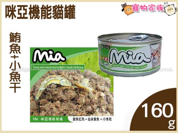 寵物家族*-咪亞機能貓罐鮪魚+小魚干口味160g
