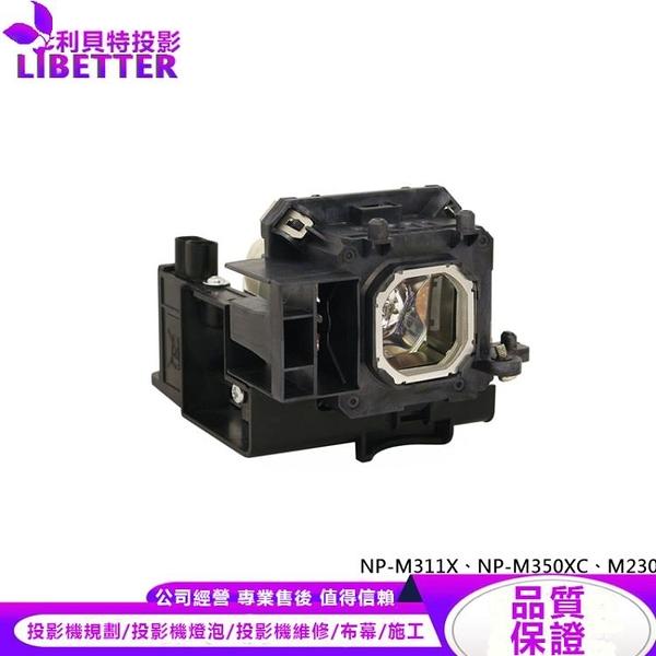 NEC NP15LP 副廠投影機燈泡 For NP-M311X、NP-M350XC、M230XG