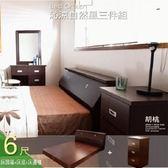 床組【UHO】自然風6尺雙人加大三件組(床頭箱+加強床底+床邊櫃)-胡桃