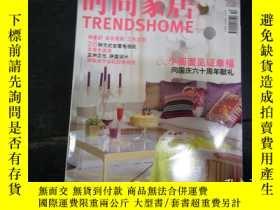 二手書博民逛書店罕見時尚家居2009.10Y270271