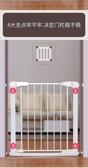防護欄 攸曼誠品童安全門欄寶寶樓梯口防護欄寵物狗柵欄桿圍欄隔離門 全館免運DF