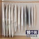 防塵罩衣服防塵罩掛式衣物防塵袋衣罩羽絨服...