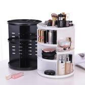 360度旋轉化妝架塑料化妝盒 收納盒護膚品儲物收納架 《小師妹》jk81