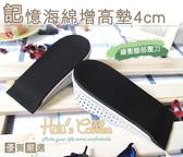 糊塗鞋匠 優質鞋材 B10  記憶海棉增高墊4公分 高檔品質 記憶腳型更舒適 吸汗透氣