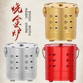 燒金桶 家用加厚不锈钢烧纸桶化金桶焚烧桶烧经桶元宝炉化宝盆聚宝桶T 3色