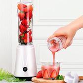 榨汁機迷你學生水果家用小型便攜式多功能全電自動炸豆漿榨汁杯    極有家
