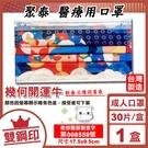聚泰 聚隆 雙鋼印 成人醫療口罩 (幾何開運牛) 30入/盒 (台灣製造 CNS14774) 專品藥局【2017480】