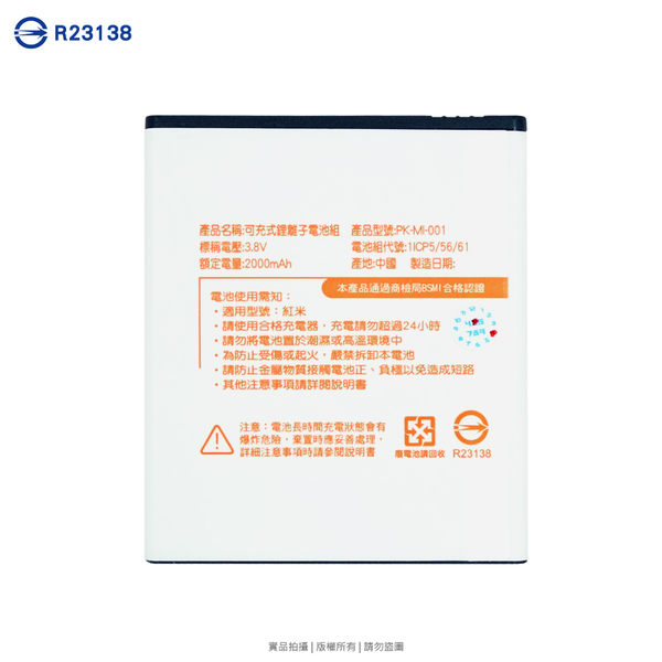 ☆MIUI Xiaomi 紅米機 MI2A 鋰電池 2000mAh