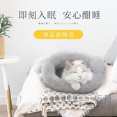 貓窩保暖四季通用寵物窩半封閉式可拆洗貓咪用品【極簡生活】