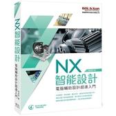 NX智能設計:電腹D異U設計超速入門