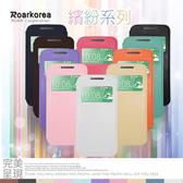 ◎繽紛系列 HTC M8 The All New HTC One  皮革視窗側掀皮套/可立式/磁吸式/保護套/矽膠套/手機套/皮套