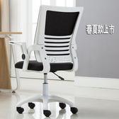 電腦椅 電腦椅家用懶人辦公椅升降轉椅職員現代簡約座椅人體工學靠背椅子 卡菲婭