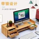 臺式機電腦顯示器屏增高架子護頸家用辦公室桌面收納抽屜式置物架【快速出貨】