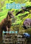 動物園雜誌147期