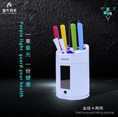 牙刷消毒器 紫外線殺菌消毒壁掛式立式免打孔充電牙刷置物架消毒器LX 全館免運