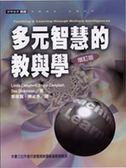 (二手書)多元智慧的教與學(增訂版)