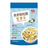 廣吉燕麥穀粒脆堅果系260G【愛買】