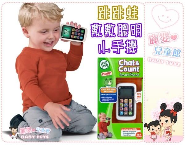 麗嬰兒童玩具館~美國LeapFrog 跳跳蛙-全英幼兒學習玩具-數數聰明小手機(白/粉)