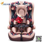 寶寶座椅 貝貝卡西寶寶車載9個月-12歲汽車用兒童安全座椅簡易嬰兒BBC-513 igo城市玩家