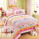床包組/防蹣抗菌-雙人精梳棉兩用被床包組/動物農場粉/美國棉授權品牌[鴻宇]台灣製-2007