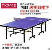 球台 紅雙喜乒乓球桌家用帶輪可移動折疊式乒乓球臺標準室內乒乓球案子