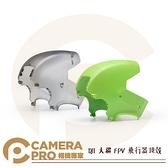◎相機專家◎ 預購 DJI 大疆 FPV 飛行器頂殼 配件 兩色入 飛機頂蓋 適用 FPV 穿越機 公司貨