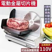 【現貨秒殺】110V電動切肉機電動切片機羊肉切片機小型商用火鍋牛羊肉片機吐司面包片切肉