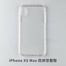 Apple iPhone Xs Max 防摔空壓殼 手機殼 四角防摔氣囊 保護殼