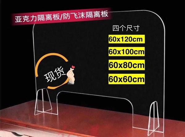 高透明亞克力分隔板餐桌隔離板有機玻璃食堂防疫防護防飛沫擋板 WW