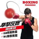 拳擊反應訓練球