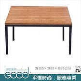 《固的家具GOOD》175-2-AL 2×3.5尺餐桌(A1-48)