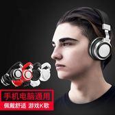 耳罩式耳機頭戴式音樂手機有線耳麥帶麥筆電電腦游戲