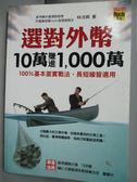 【書寶二手書T3/投資_KJL】選對外幣10萬賺進1000萬_林洸興