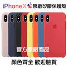 IPHONE X原廠矽膠套 蘋果原廠手機...