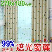 【橘果設計】成品遮光窗簾 寬270x高180公分 韓式方格 捲簾百葉窗隔間簾羅馬桿三明治布料遮陽