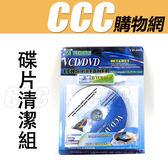 光碟清潔組 - DVD/VCD乾濕兩用光碟片清潔組