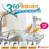 ~FL  家~360 度長頸2 段式快裝水龍頭節水器A 008   花灑、水柱2 段調整節水 有效省水