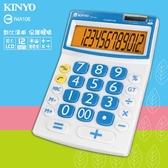 □KINYO 耐嘉 KPE-565 繽紛彩漾護眼計算機 12位元 桌上型 太陽能 電子計算機 商用計算機 雙電源