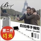 iPhone伸縮鋁合金自拍棒手機殼 iPhone6/6s【N4035】