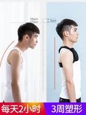 矯正帶駝背矯正器揹背佳隱形成年男女專用兒童背部防駝背糾正姿背帶神器 交換禮物
