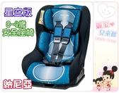 麗嬰兒童玩具館~納尼亞0-4歲-星空普版汽車安全座椅-初生兒汽座